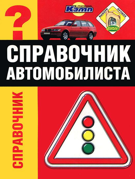 Справочник автомобилиста