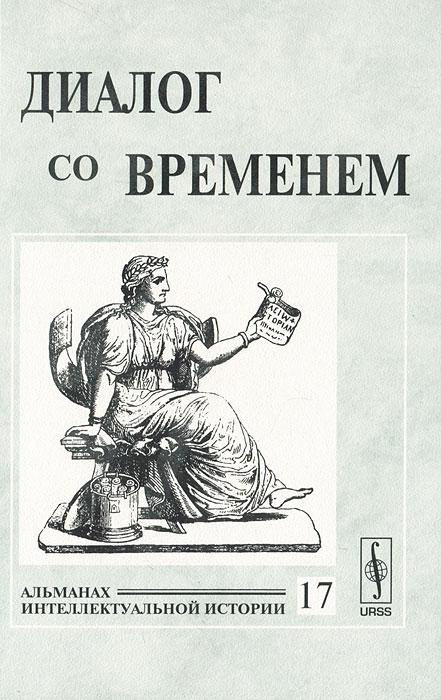 Диалог со временем. Альманах интеллектуальной истории, №17, 2006