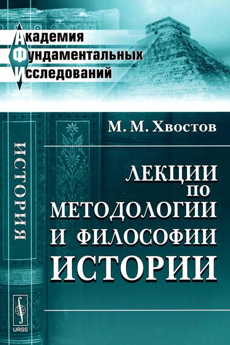 Лекции по методологии и философии истории