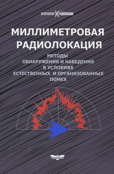 Миллиметровая радиолокация. Методы обнаружения и наведения в условиях естественных и организованных помех