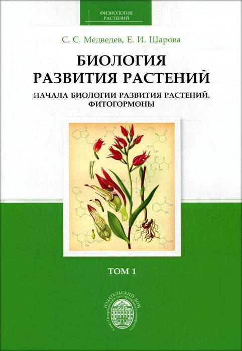 Биология развития растений. В 2 томах. Том 1. Начала биологии развития растений. Фитогормоны