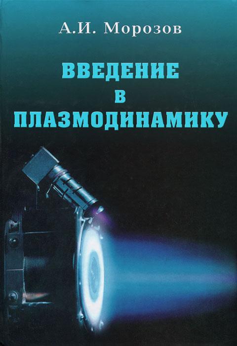 Введение в плазмодинамику