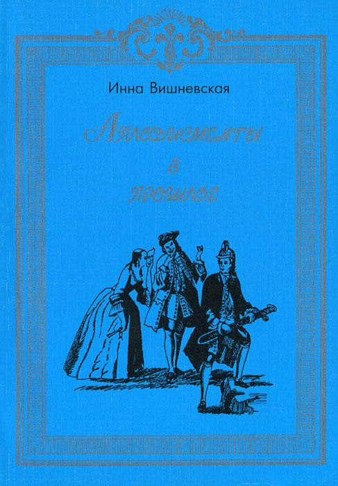 Аплодисменты в прошлое. А. П. Сумароков и его традиции