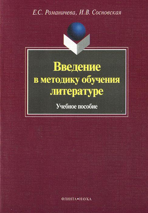 Введение в методику обучения литературе