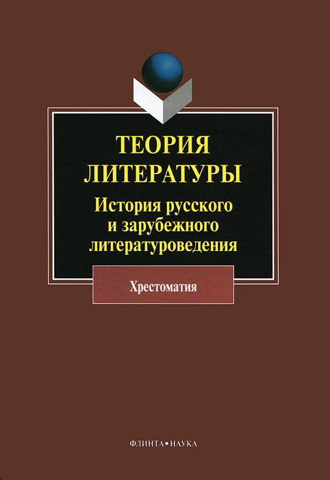 Теория литературы. История русского и зарубежного литературоведения