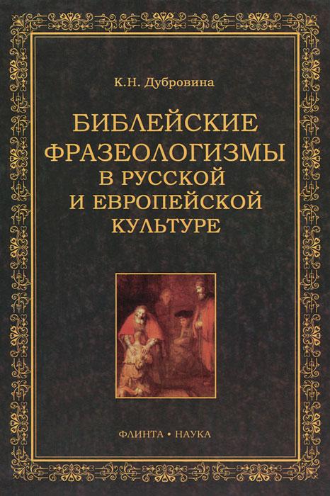 Библейские фразеологизмы в русской и европейской культурах