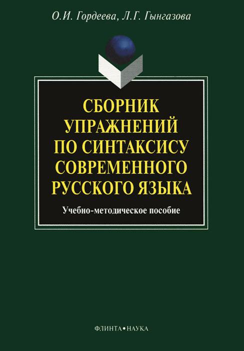 Сборник упражнений по синтаксису современного русского языка