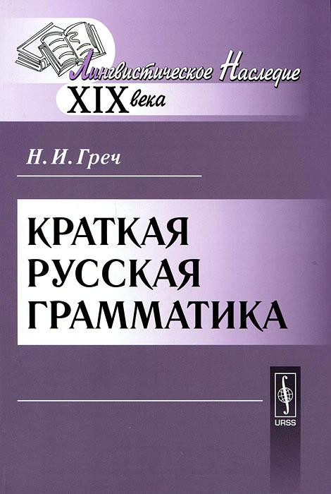 Краткая русская грамматика
