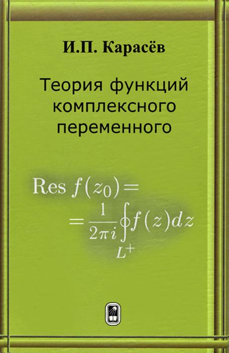 Теория функций комплексного переменного
