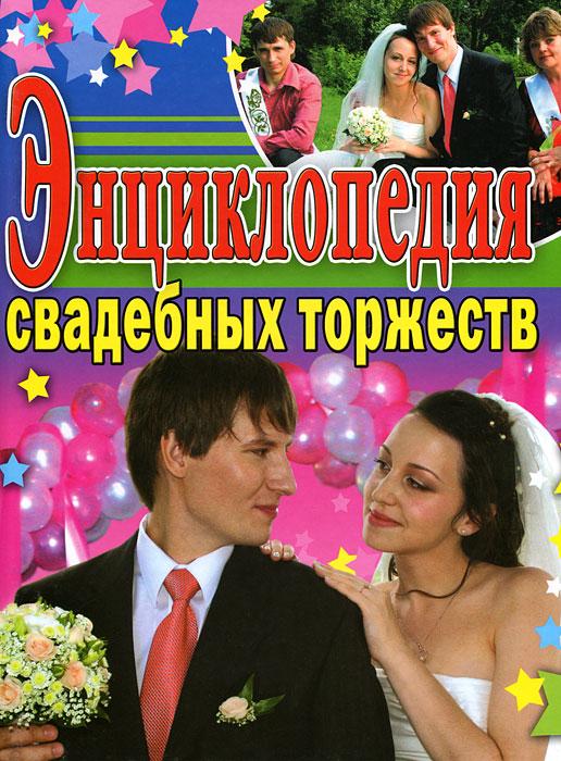 Энциклопедия свадебных торжеств ( 978-5-7797-0971-2, 978-985-16-7250-5 )