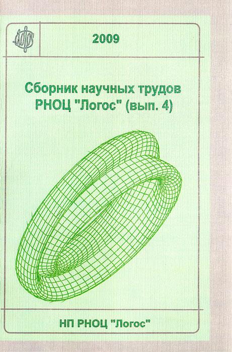 Сборник научных трудов РНОЦ