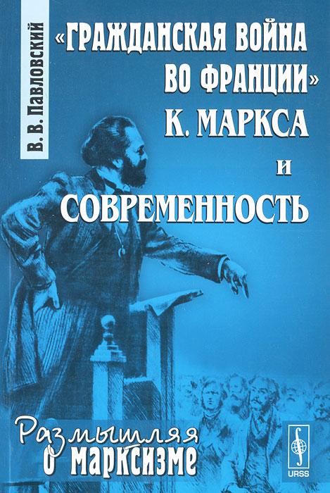 Гражданская война во Франции К. Маркса и современность