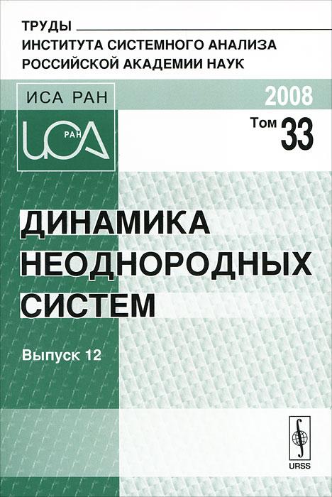Динамика неоднородных систем. Выпуск 12