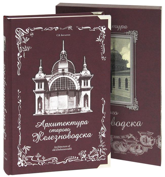 Архитектура старого Железноводска (подарочное издание)