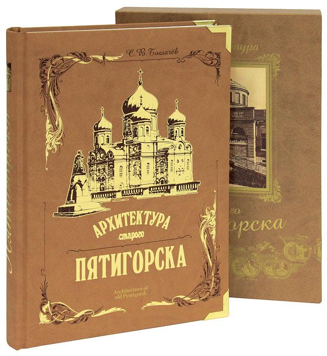 Архитектура старого Пятигорска / Architecture of Old Pyatigorsk (подарочное издание)