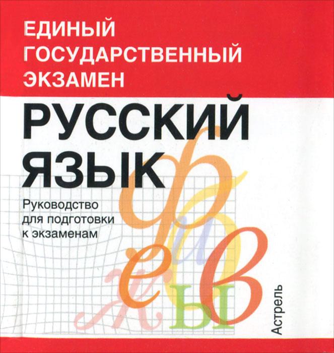 Русский язык. Руководство для подготовки к экзаменам (миниатюрное издание)