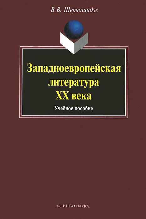 Западноевропейская литература ХХ века