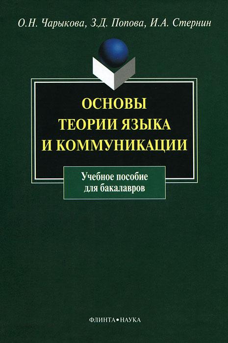 Основы теории языка и коммуникации