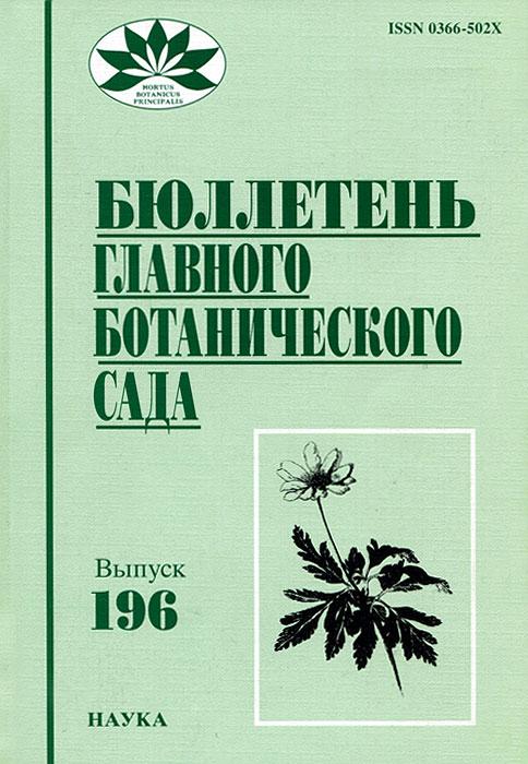 Бюллетень главного ботанического сада, №196, 2010