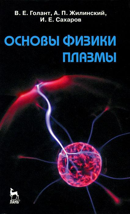 Основы физики плазмы