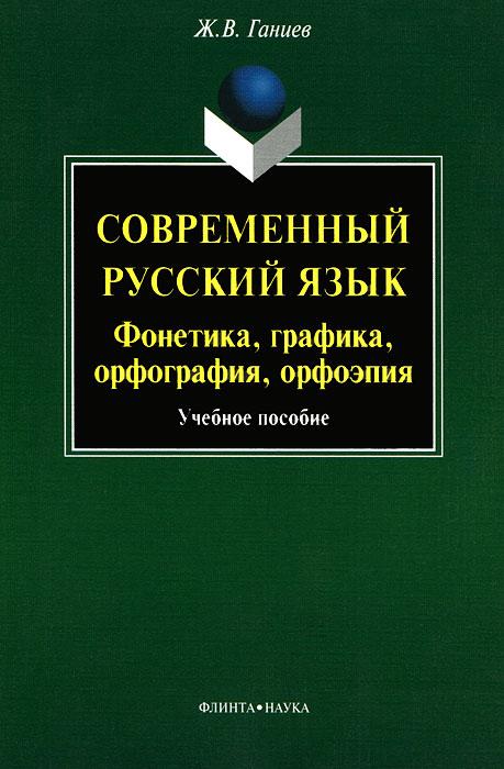 Современный русский язык. Фонетика, графика, орфография, орфоэпия (+ CD-ROM)12296407Пособие охватывает четыре взаимосвязанных раздела дисциплины Современный русский литературный язык: фонетику, графику, орфографию, орфоэпию. Фонетический уровень состоит из иерархически взаимодействующих ярусов - фонемы (и их репрезентанты-звуки), слоги, фонетические слова, синтагмы, фразы, фоноабзацы, тексты. Каждый из ярусов всесторонне рассмотрен в пособии; фонемный ярус анализируется в традициях Московской фонологической школы. В орфоэпии основное внимание уделено постановке публичного (профессионального) произношения, в связи, с чем привлекаются труды Л.В.Щербы и его школы в исследовании стилей (кодов) произношения. Для студентов филологических факультетов, представителей публичных профессий - политиков, преподавателей, журналистов и др.