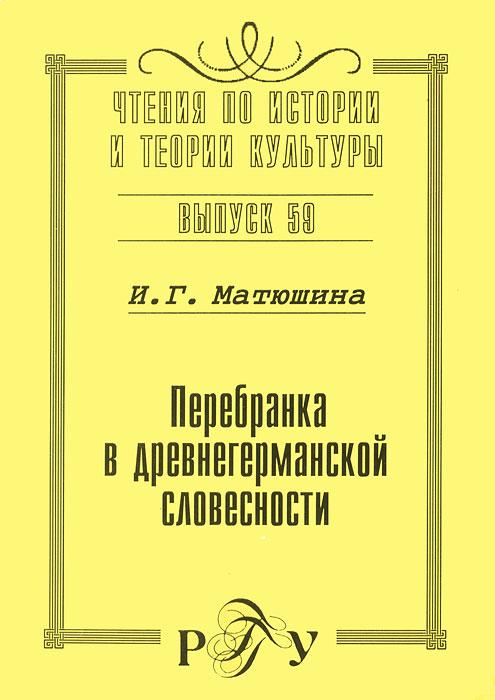 Перебранка в древнегерманской словесности ( 978-5-7281-1185-6 )