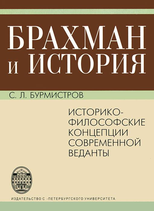 Брахман и История. Историко-философские концепции современной веданты