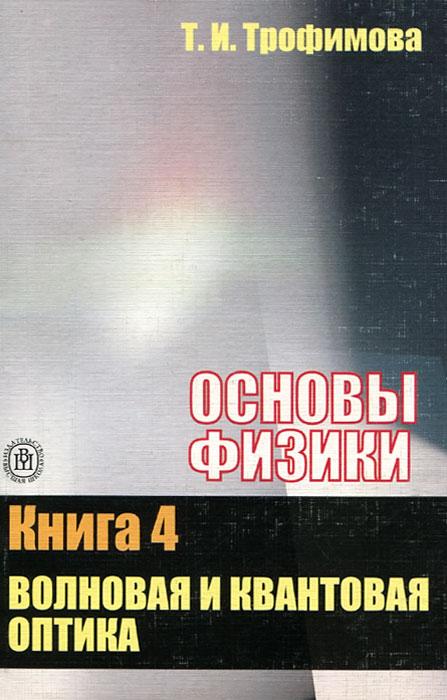 Основы физики. В 5 книгах. Книга 4. Волновая и квантовая оптика
