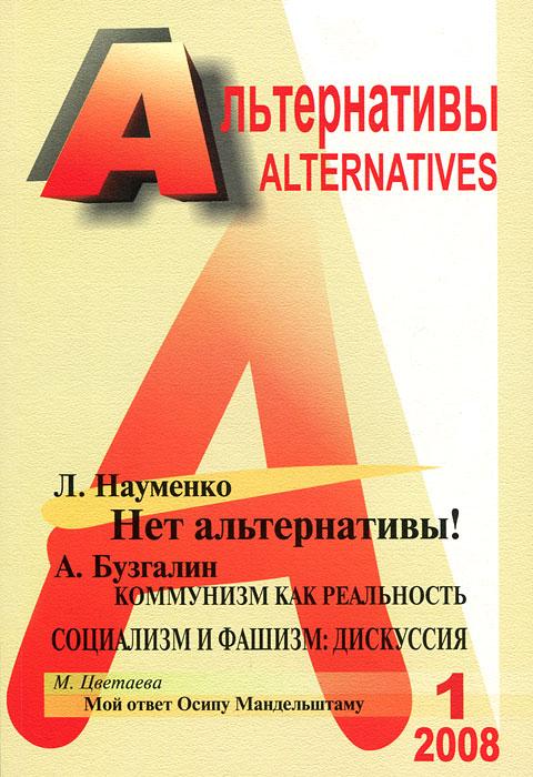 Альтернативы, №1, 2008