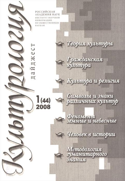 Культурология. Дайджест, №1(44), 2008