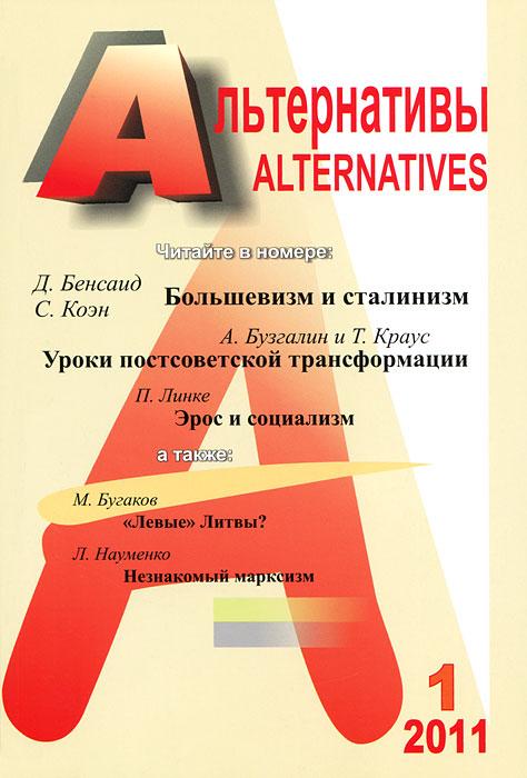 Альтернативы, №1, 2011