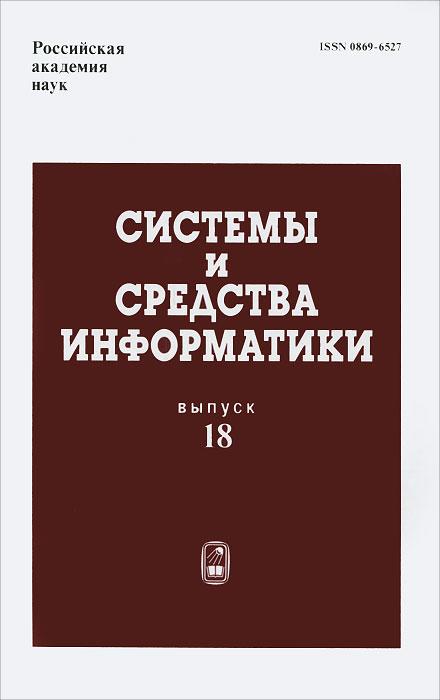 Системы и средства информатики. Выпуск 18