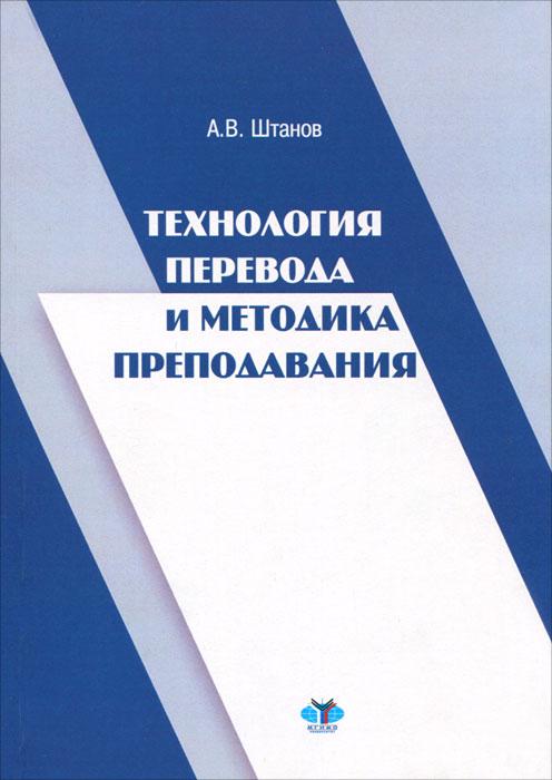 Технология перевода и методика преподования