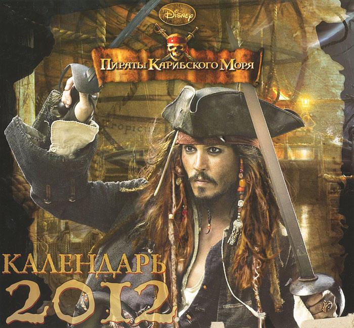 Календарь 2012 (на скрепке). Пираты Карибского Моря