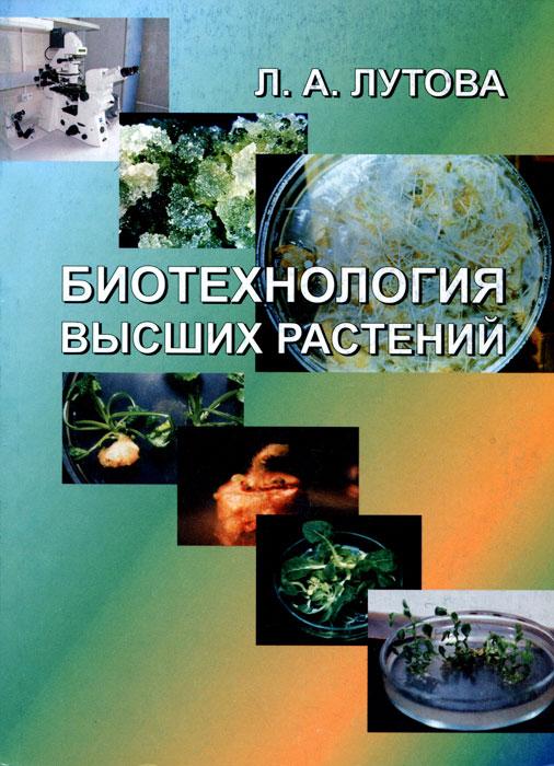 Биотехнология высших растений