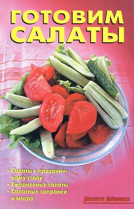 Готовим салаты
