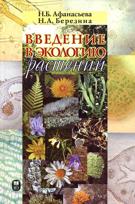 Введение в экологию растений
