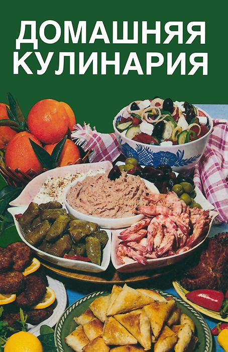 Домашняя кулинария. 1500 кулинарных рецептов