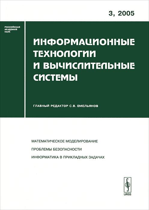 Информационные технологии и вычислительные системы, №3, 2005