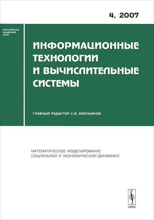 Информационные технологии и вычислительные системы, №4, 2007