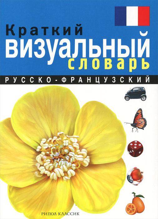 Краткий русско-французский визуальный словарь