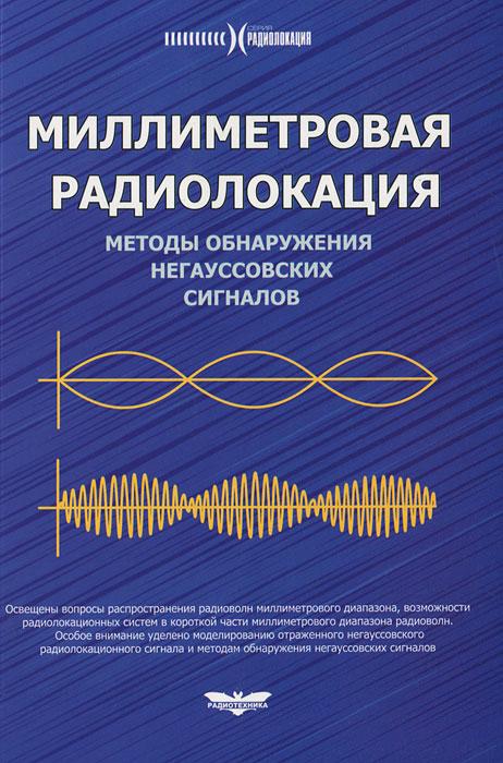 Миллиметровая радиолокация. Методы обнаружения негауссовских сигналов