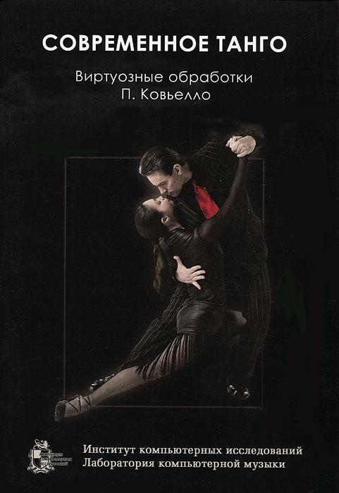 Современное танго