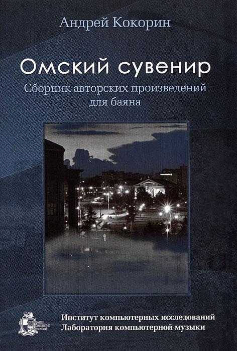 Омский сувенир. Сборник авторских произведений для баяна