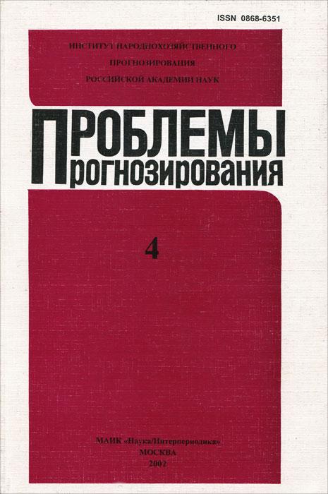 Проблемы прогнозирования, №4, 2002