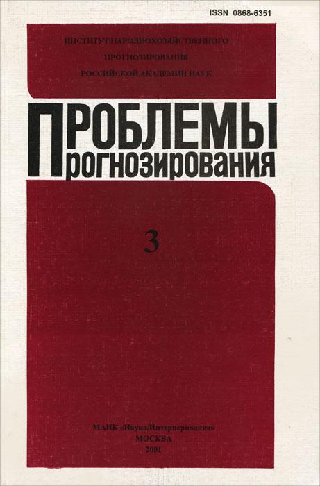 Проблемы прогнозирования, №3, 2001