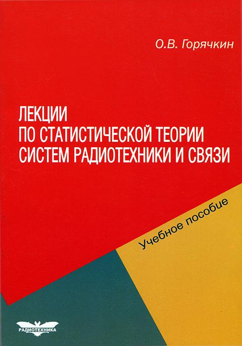 Лекции по статистической теории радиотехники и связи