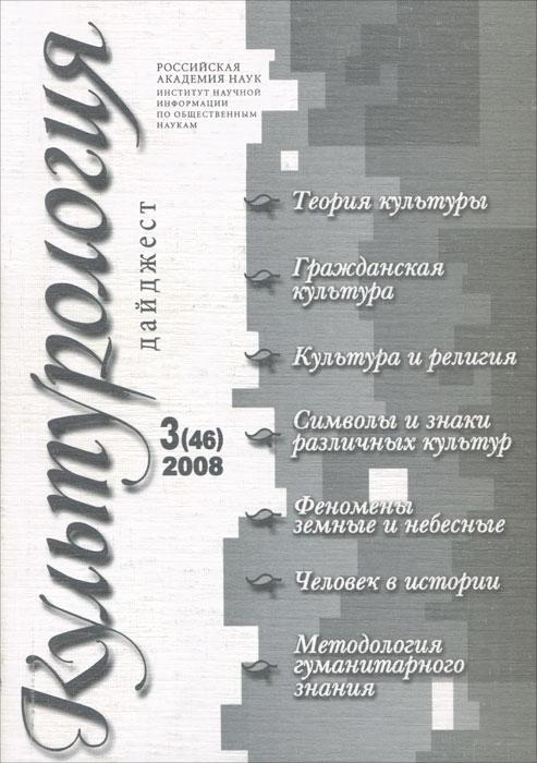 Культурология. Дайджест, №3(46), 2008