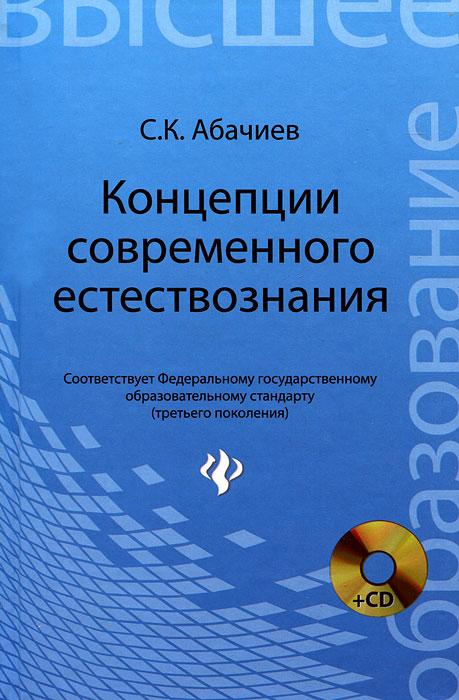 Концепции современного естествознания (+ CD-ROM)