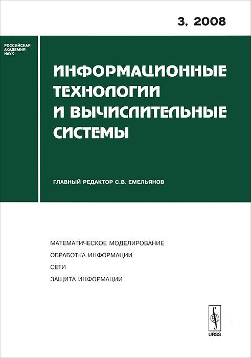 Информационные технологии и вычислительные системы, №3, 2008